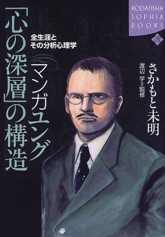 マンガユング「心の深層」の構造―全生涯とその分析心理学 (Kodansha sophia books)の詳細を見る