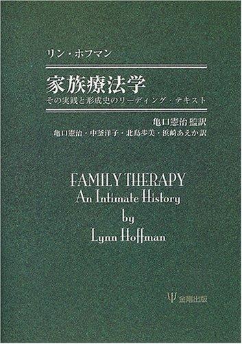 家族療法学—その実践と形成史のリーディング・テキスト