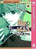 欲情(C)MAX モノクロ版 4 (マーガレットコミックスDIGITAL)