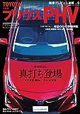 新車プレビュー速報Vol.8 TOYOTA プリウスPHV (CARTOP MOOK)
