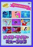 メイク・マイン・ミュージック [DVD]