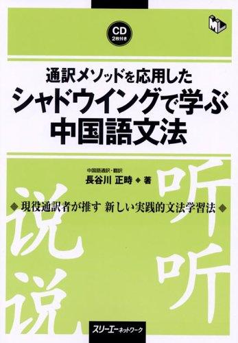 通訳メソッドを応用したシャドウイングで学ぶ中国語文法 (マルチリンガルライブラリー)の詳細を見る