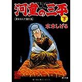 河童の三平 下 貸本まんが復刻版 (角川文庫)