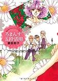 ろまんす五段活用 2―藤田和子セレクション 3 (ジュディーコミックス クリエ)