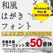【美書体】和風はがきフォント for Win ダウンロード版