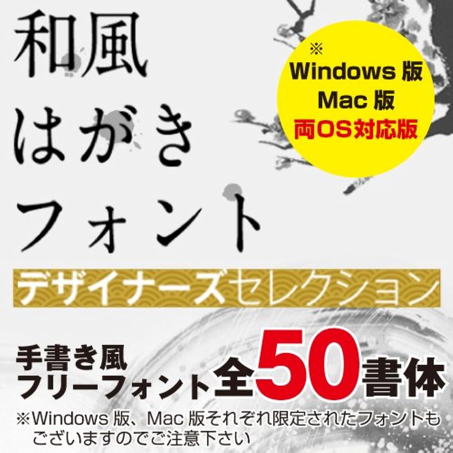衛星コーン叫び声【美書体】和風はがきフォント for Mac ダウンロード版
