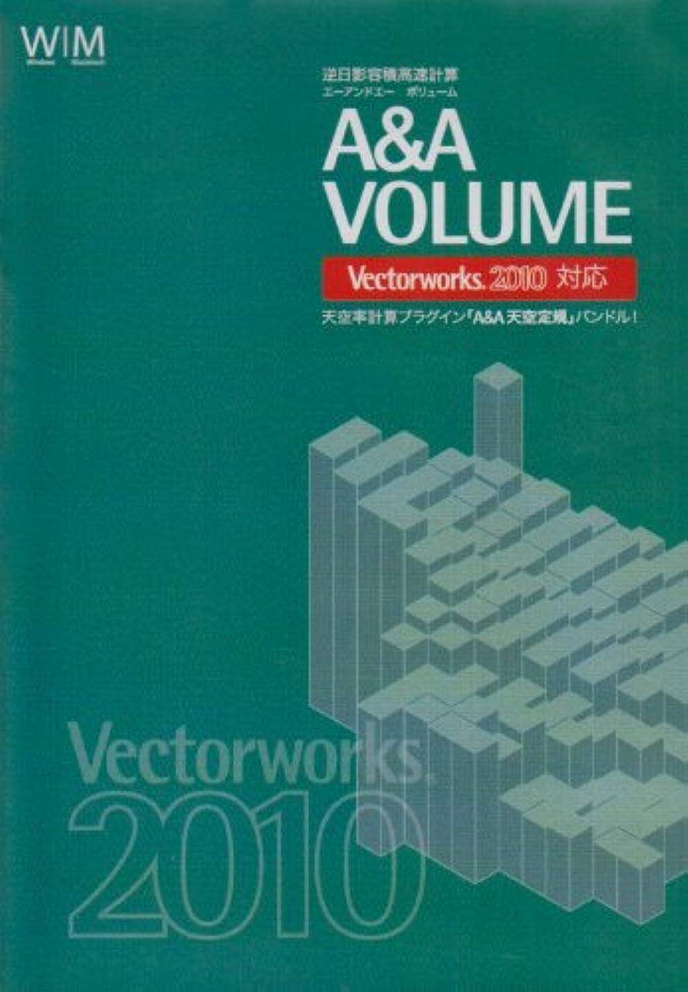 石削除するカードA&A Volume Vectorworks 2010J 対応版 基本パッケージ