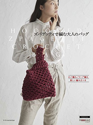 ズパゲッティで編む 大人のバッグーかご編み/ロープ編み/新しい編み方つ