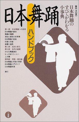 日本舞踊ハンドブック