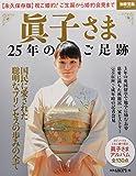 眞子さま 25年のご足跡 (別冊宝島 2605) 画像