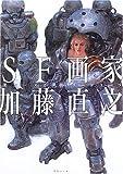 SF画家加藤直之—美女・メカ・パワードスーツ