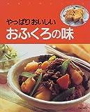 やっぱりおいしいおふくろの味 (料理入門シリーズ)