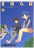 まほらば 4 (ガンガンWINGコミックス)