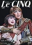 Le Cinq(ル・サンク) 2018年 04 月号 [雑誌]