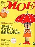 MOE (モエ) 2011年 11月号 [雑誌]