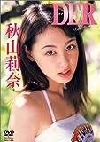 秋山莉奈 DER [DVD]