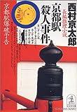京都駅殺人事件 (光文社文庫)
