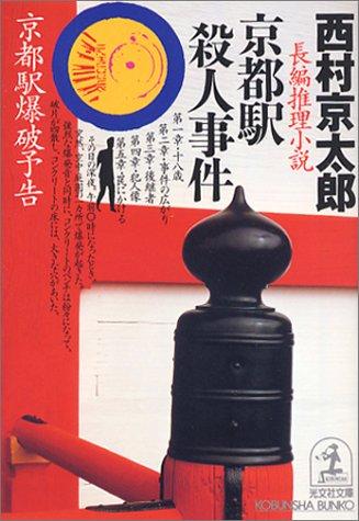 京都駅殺人事件 (光文社文庫)の詳細を見る