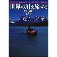 世界の川を旅する