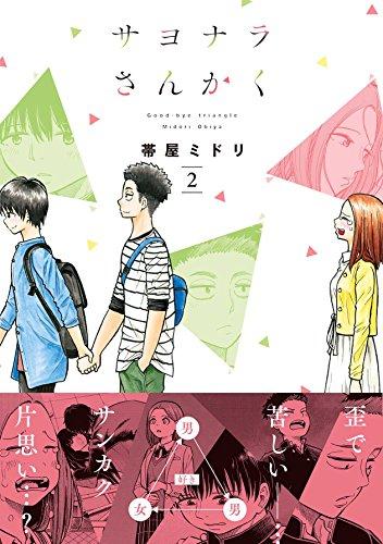 サヨナラさんかく2巻 (LINEコミックス)