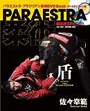 パラエストラ柔術 盾 (晋遊舎ムック)