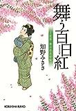 舞う百日紅: 上絵師 律の似面絵帖 (光文社時代小説文庫)