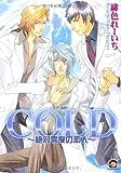 COLD ~絶対零度の恋人~ (GUSH COMICS)