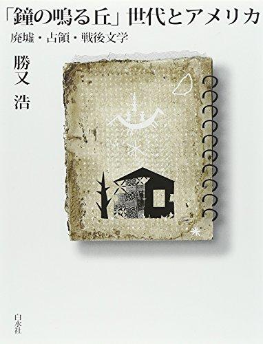 「鐘の鳴る丘」世代とアメリカ ─ 廃墟・占領・戦後文学