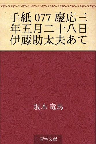 手紙 077 慶応三年五月二十八日 伊藤助太夫あての詳細を見る