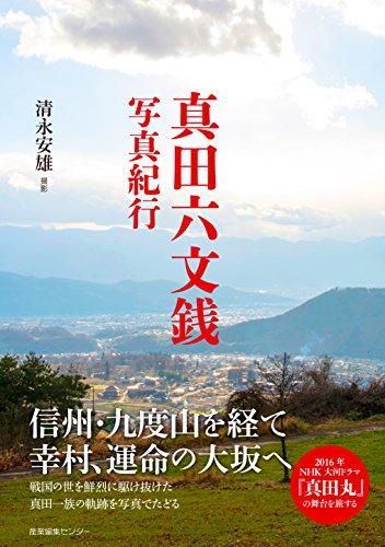 真田六文銭 写真紀行 (ノスタルジック・ジャパン)