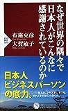なぜ世界の隅々で日本人がこんなに感謝されているのか (PHP新書)