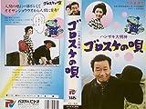 ゴロスケの唄-ハンザキ大明神-[VHS]