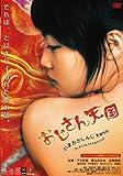 おじさん天国 [DVD]