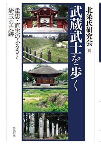 武蔵武士を歩く  重忠・直実のふるさと 埼玉の史跡