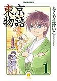 東京物語 1 (ハヤカワコミック文庫)