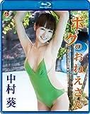 中村葵 ボクのおねえさん(Blu-ray Disc)