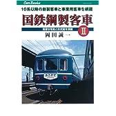 国鉄鋼製客車II (キャンブックス)