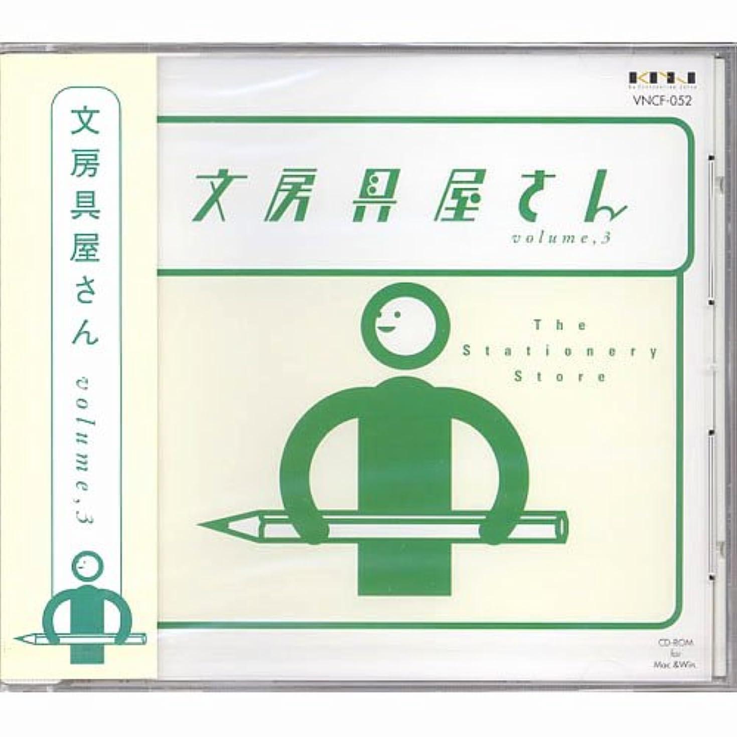 文房具屋さん volume,3