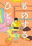 ものするひと 3 (ビームコミックス)