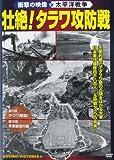 衝撃の映像・太平洋戦争 壮絶!タラワ攻防戦[DVD]