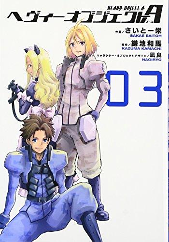ヘヴィーオブジェクトA 03 (電撃コミックスNEXT)の詳細を見る