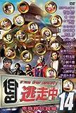 逃走中14〜run for money〜【卑弥呼伝説編】