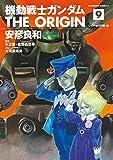 機動戦士ガンダム THE ORIGIN(9) (角川コミックス・エース)