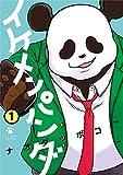 イケメンパンダ(1) (フラワーコミックス)