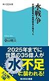 水戦争  水資源争奪の最終戦争が始まった (角川SSC新書)