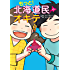 もっと! 北海道民のオキテ (中経☆コミックス)