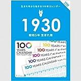 生まれ年から始まる100年カレンダーシリーズ 1930年生まれ用(昭和5年生まれ用)