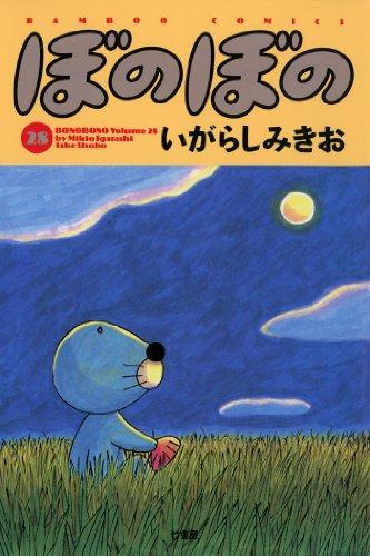 ぼのぼの(28) (バンブーコミックス 4コマセレクション)