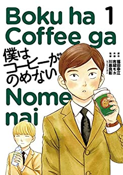 [福田幸江, 吉城モカ]の僕はコーヒーがのめない(1) (ビッグコミックス)