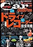 カー・グッズプレス vol.89 (トクマカームック)